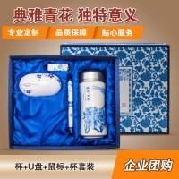 青花瓷商务礼品定制logo笔实用套装创意实用四件套