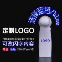 定做闪字风扇定制 LED闪字风扇 发光小风扇厂家广告促销 印logo
