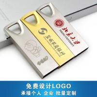 U盘32g U盘个性创意金属32g优盘展会礼品 定制LOGO 批发克定做