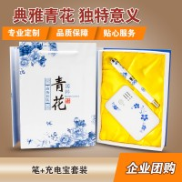 中国公司年会议青花瓷商务礼品定制logo实用性套装创意高档电源笔