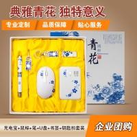 中国公司年会议青花瓷商务礼品定制logo实用套装创意笔高档六件套