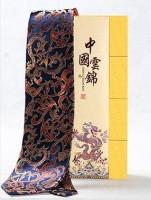 特色工艺品 南京云锦领带 男 商务会议礼品 结婚吉祥礼物 礼盒正