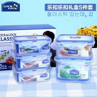 正品韩国乐扣乐扣超值5件装塑料保鲜盒套装大容量便当盒饭盒