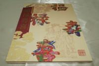 批发福禄寿喜高档礼品册页丝绸书套装珍藏邮票册定制包邮外事礼品