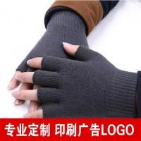 广告礼品定制 LOGO 纯色 冬季保暖露指男女毛绒手套 针织半指手套