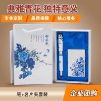 青花两件套装公司展会议礼品纪念品商务礼品定制logo