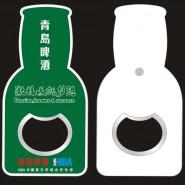 塑料青岛啤酒开瓶器 厂家直销批发简约实用啤酒起子 可定制logo