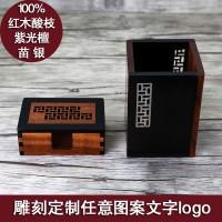 紫光檀酸枝苗银风雅笔筒名片盒套装红木笔筒实木礼品刻字定制logo