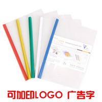 A4抽杆夹 拉杆夹 报告夹 透明文件夹 可定做定制印刷logo广告印字