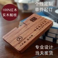 定制印LOGO刻字高档商务创意礼品实木红木质名片夹酸枝木名片座盒