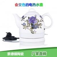变色牡丹陶瓷电热水壶烧水壶自动上水陶瓷套装礼品定制印字logo