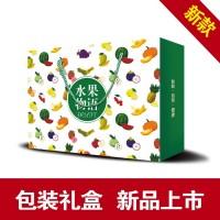 水果包装箱礼品盒精品包装箱纸箱厂家批发可定制logo