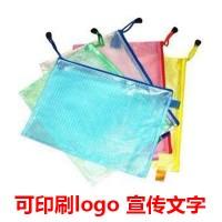 A4网格袋拉边袋拉链袋文件袋 票据袋 可定做定制印刷logo广告印字