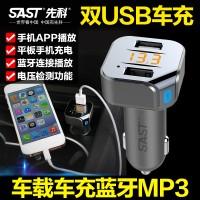 车载MP3 蓝牙播放器 汽车用点烟器式双USB充电器车载音乐音响