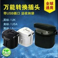 定做插座印LOGO全球通用多功能转换插座 万能转换插头 旅行充电器