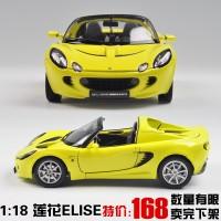 原厂仿真合金汽车模型 1:18威利/welly 2003莲花ELISE 汽车模型