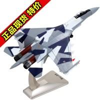 1:48苏35战斗机合金模型SU-35静态飞机模型仿真军事收藏成品摆件