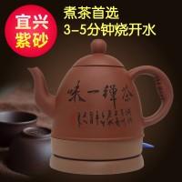 紫砂电热水壶养身壶泡茶壶 陶瓷烧水壶 自动断电功夫茶壶礼品定制