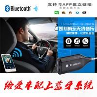 汽车载MP3蓝牙免提电话 蓝牙无线音频接收器 aux耳机接收音响音箱