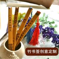 送男女朋友老师学生古典中国风毕业竹木书签DIY创意礼品logo定制