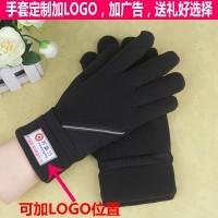 定做设计加LOGO手套批发男女冬季保暖绒手套公司单位客户送礼品