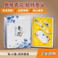 中国公司年会议青花瓷商务礼品定制logo实用套装创意高档笔三件套