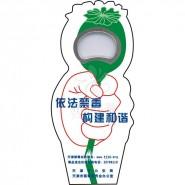 毒品违法塑料啤酒开瓶器 厂家直销批发简约实用啤酒起 可定制logo