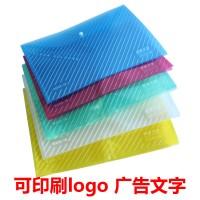 A4斜纹纽扣袋 按扣袋 塑料文件袋/资料袋 可定做印刷logo广告印字