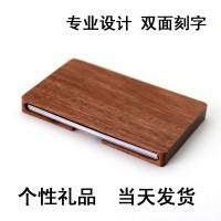 私人订制酸枝木名片夹名片盒两面定制logo激光刻字红木小件礼品