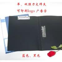 A4资料夹 单/双夹 单/双强力文件夹 可定做定制 印刷LOGO广告印字