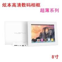 Xuenvo/炫本HD890 8寸高清数码相框超薄电子相框时尚礼品定制LOGO