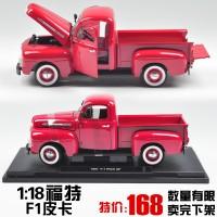 原厂仿真合金汽车模型 1:18威利/welly 1951福特F1皮卡 汽车模型