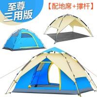 户外休闲野营三用自动帐篷户外3-4人双层露营帐篷可定制印logo