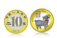 2015年羊年纪念币.生肖羊流通纪念币10元硬币 人行羊币领头羊