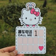 hello kitty 临时停车牌停车提示停车卡 卡通临时停靠牌 挪车电话
