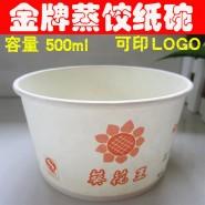 厂家定做一次性冷热饮纸杯米粉面粥冰淇淋纸碗品500ml 可印制logo