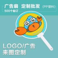 厂家直销方头中长柄扇 订做PP塑料扇子360lp促销扇定做 可印logo