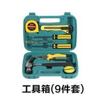汽车维修应急车载工具箱套装用品组合工具家车用9件保险礼品