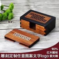 定制印LOGO刻字创意商务礼品红木实木质名片夹名片盒座两件套