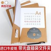 牛皮纸双边带光盘插袋文件夹 美国进口环保A4纸质报告夹 广告定做