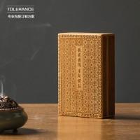 佛教礼盒 经书包装盒 高档礼品盒定做 来样加工 logo定制 竹盒