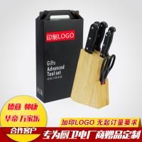 促销赠品 不锈钢菜刀厨房刀具批发 7件套礼品活动首选包装 定制LOGO