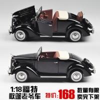原厂仿真合金汽车模型 1:18威利/welly 福特敞篷老爷车 汽车模型