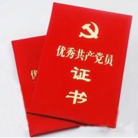 七一建党节表彰优秀共产党员证书 12K红绒布绒面发泡奖状