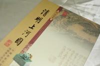 定制             特色丝绸书 清明上河图 邮票珍藏册 高档礼品不褪色定制外事礼品