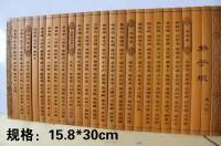 竹简 道德经 弟子规 论语 三字经 兰亭序 各尺寸空白定制竹简道具