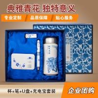 中国公司年会议青花瓷商务特色礼品定制logo笔实用套装创意四件套