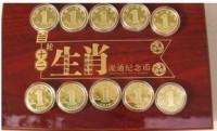 十二生肖纪念币 生肖纪念币全套 2003年-2014年12枚 羊到马+盒子