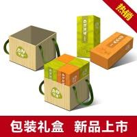 包装盒手提盒 粽子包装盒现货礼盒 公司送礼采购礼盒