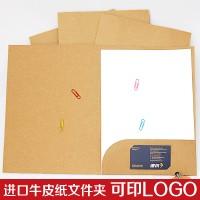 牛皮纸文件夹美国进口 环保A4单插袋文件套 纸质夹 LOGO定制印刷